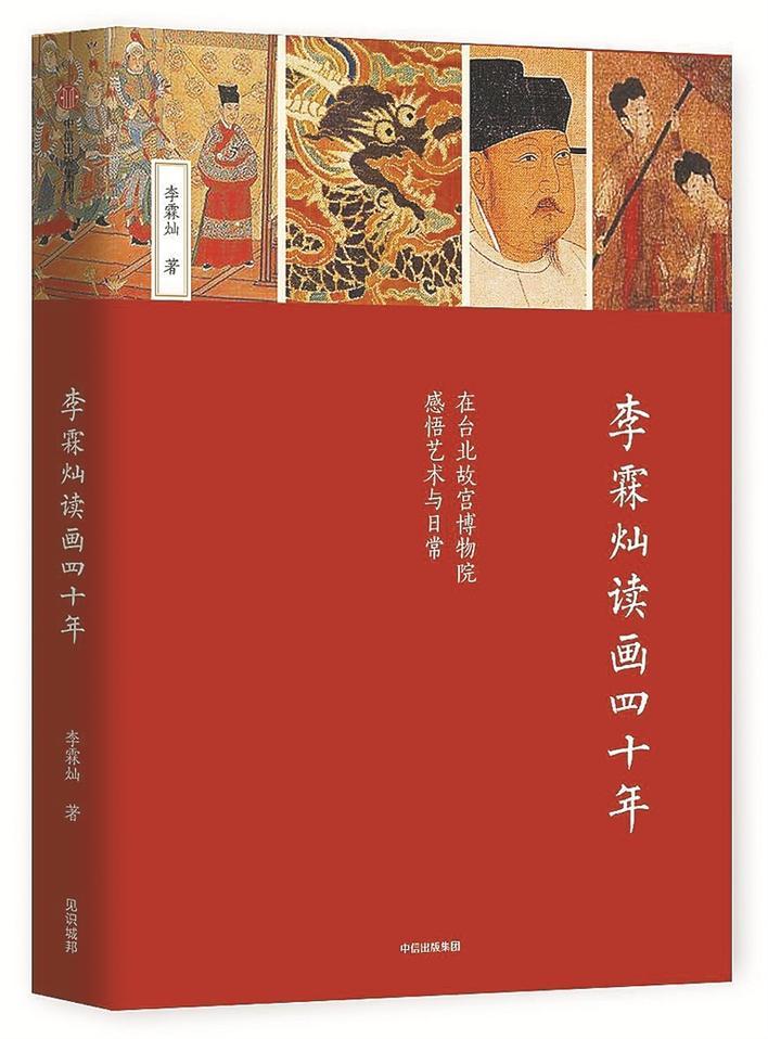 竹子书画册页雕塑图片