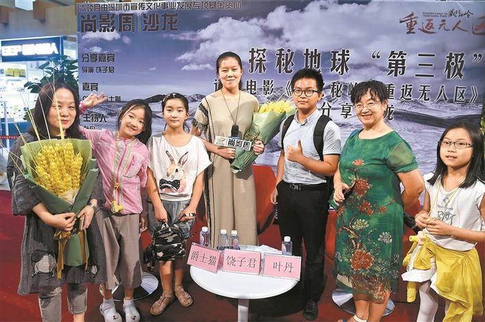 纪录电影《藏北秘岭·重返无人区》主创分享心灵感悟