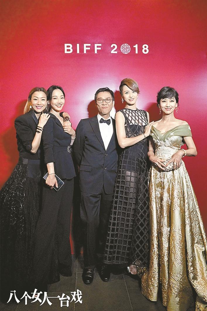 《八个女人一台戏》 釜山电影节首亮相