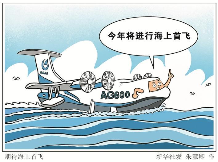 """""""鲲龙""""将在青岛进行海上首飞"""