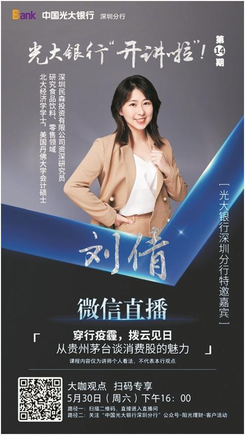 光大银行深圳分行携手凤凰深圳财