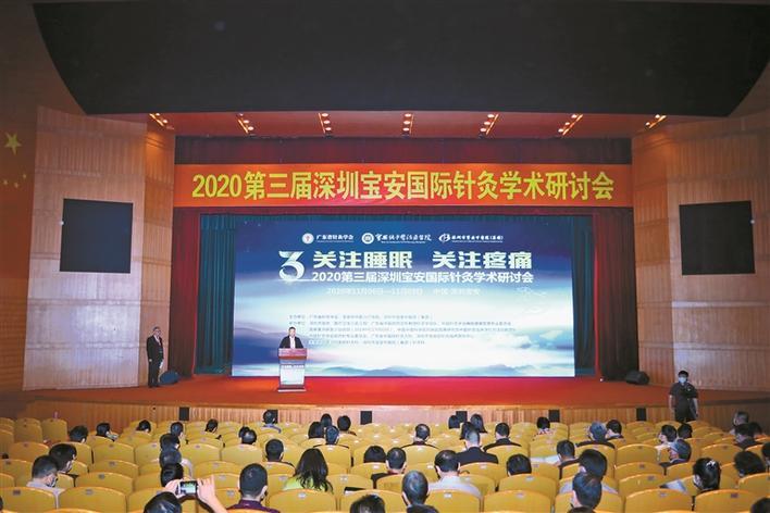 yabo亚博首页-2020深圳宝安国际针灸学术研讨会召开