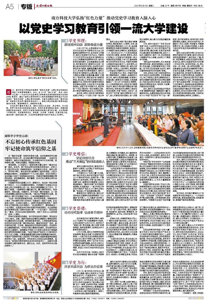深圳特区报数字报