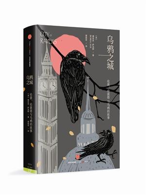 书名:乌鸦之城:伦敦,伦敦塔与乌鸦的故事